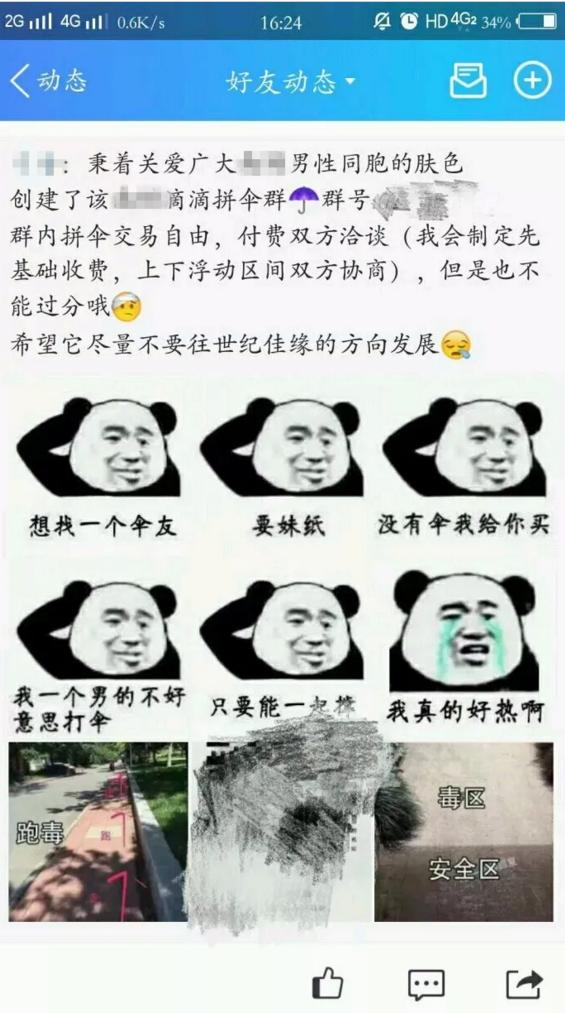 """夏热来袭操做""""滴滴打伞""""项目,适合学生党的暴利赚钱途径"""