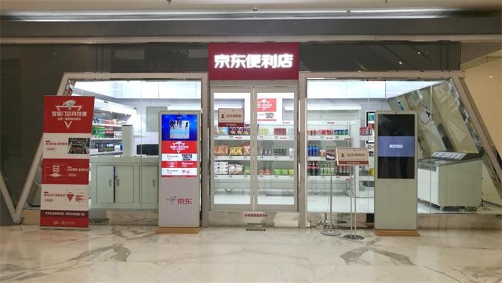 开一个京东实体店除了房屋租金需要多少钱?