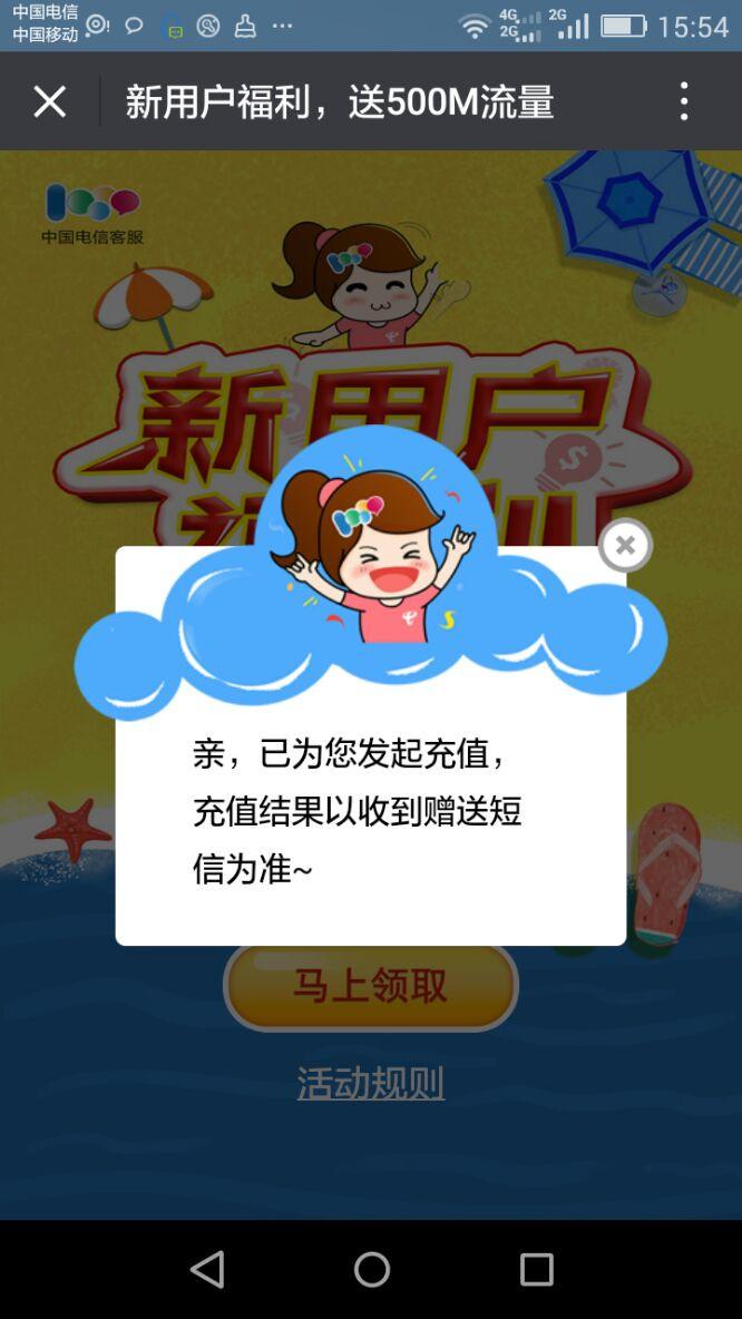中国电信客服首次绑定领取500M流量 共500万份