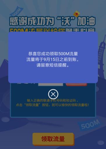 中国联通客服领500M流量