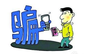 手机赚钱是真的吗?手机赚钱骗局揭秘