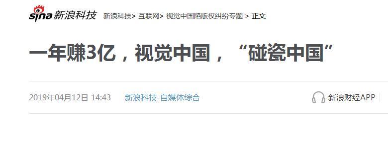 一年赚3亿的视觉中国其实存在很多赚钱项目