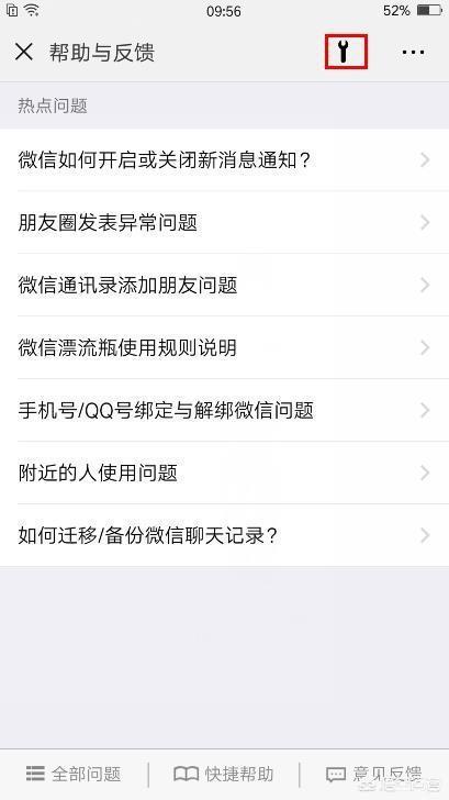 微信聊天记录怎么恢复?微信已删除的聊天记录怎么恢复?