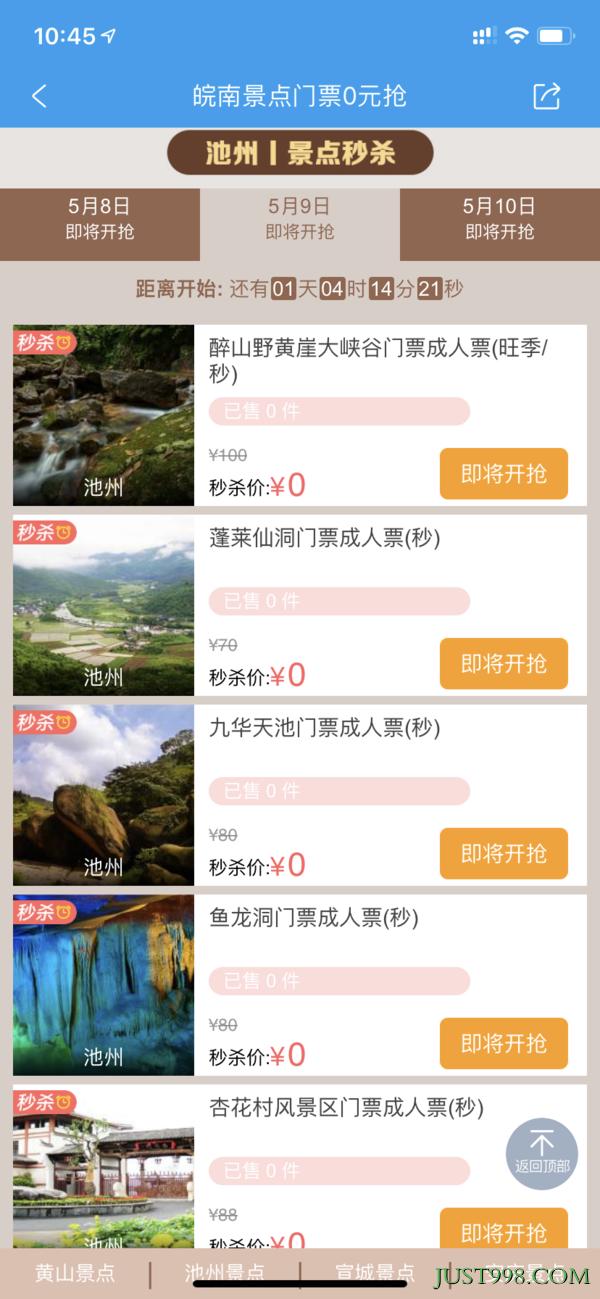 移动专享,8日15点:全年可用!黄山/宏村/池州/宣城/安庆等皖南景点门票