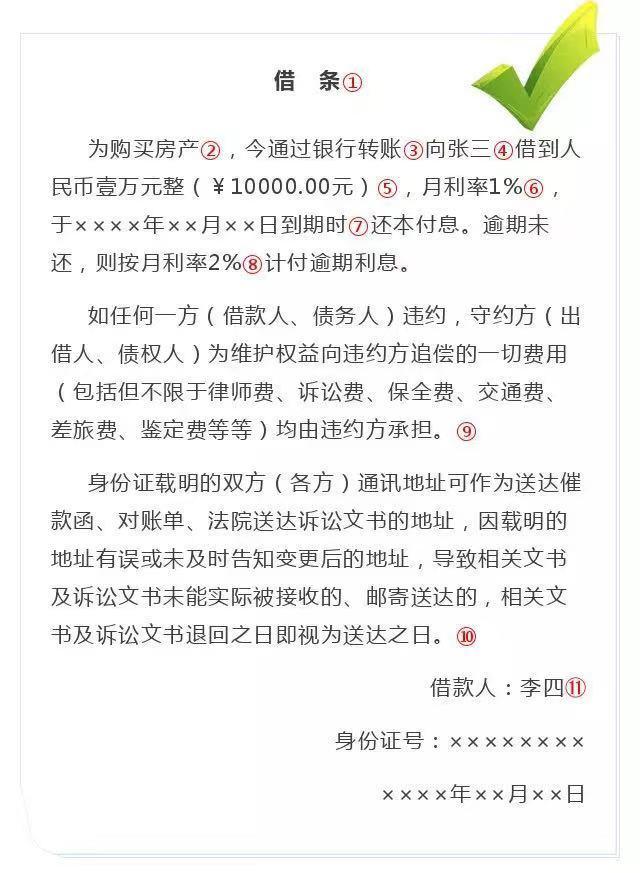 """借条怎么写?高院官方发布""""借条官方范本"""",百分百实战,建议收藏!"""