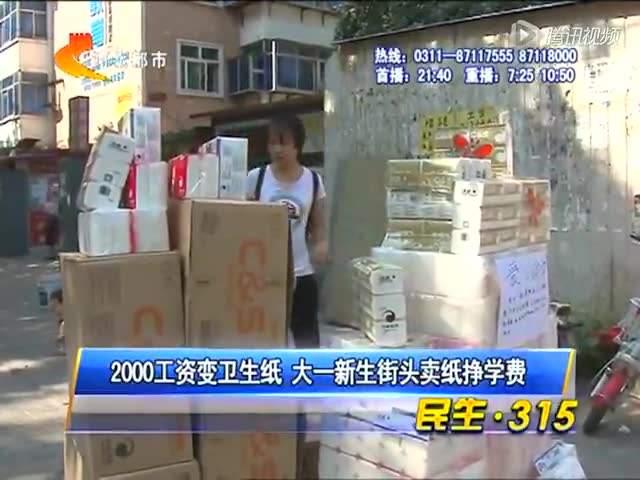 在网上批发卫生纸,到农村集市上去卖赚钱吗