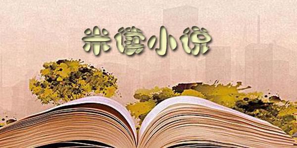 米读小说邀请码是多少?米读小说邀请码怎么填