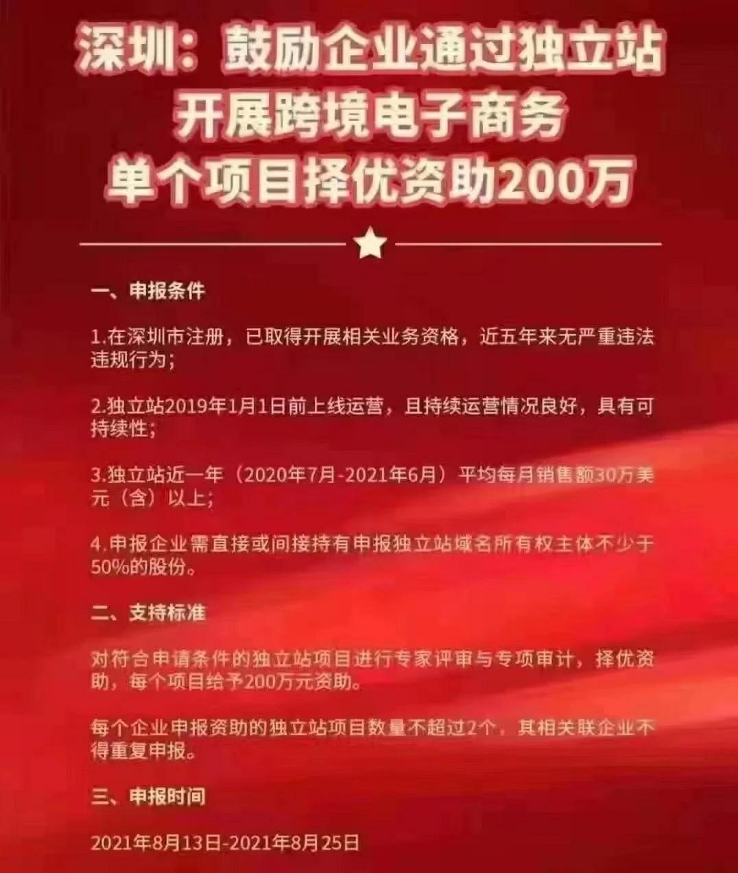 深圳鼓励独立站卖家最高补贴200w!| 坐实!