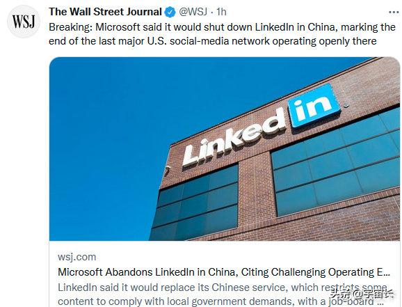 微软将关闭领英在华业务,被迫还是全新战略转型